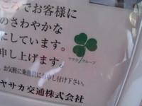 Yasaka3