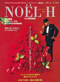Noel_h