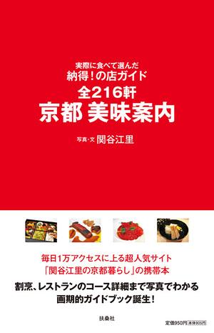 Guidekyoto