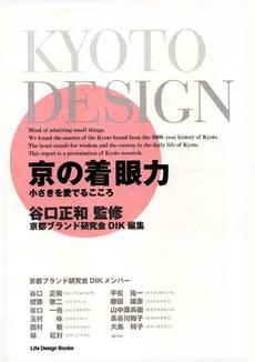 Kyoto_design_2