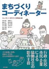 Machizukuri_3