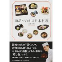 10plats_japonais
