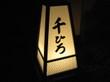Chihirosan2