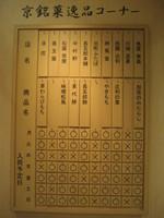 Chougoro1