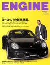 Engine_20067