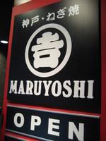 Maruyoshi1_1