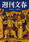 Shukanbunshun060413