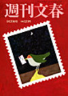 Shukanbunshun060420