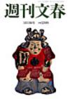 Shukanbunshun060518