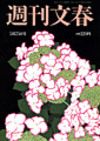 Shukanbunshun060525