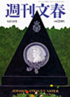 Shukanbunshun060601