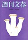 Shukanbunshun060608