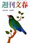 Shukanbunshun060615