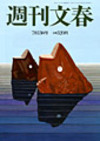 Shukanbunshun060713