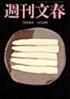 Shukanbunshun060720