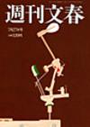 Shukanbunshun060727