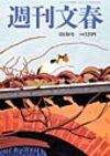 Shukanbunshun060803