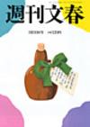 Shukanbunshun060810