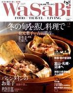 Wasabi0702