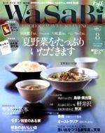 Wasabi_0708