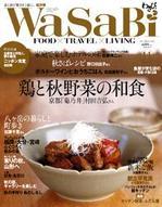 Wasabi_1